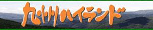 九州ハイランド情報
